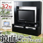 【送料無料】鏡面ハイタイプテレビ台