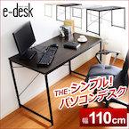 【送料無料】110cm幅パソコンデスク