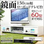 高級鏡面仕上げテレビ台150cm幅