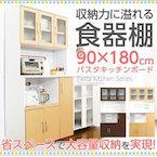 【送料無料】ツートンカラー食器棚